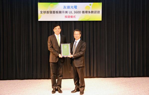友达光电获全球面板显示产业首张UL3600循环系数认证证书