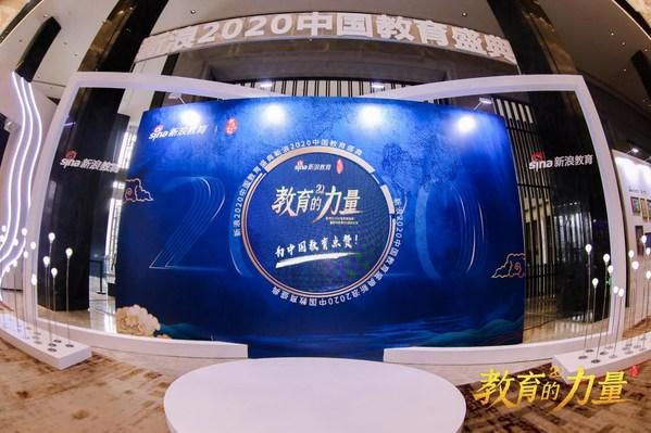 """豆神教育董事、总裁窦昕荣获""""2020年度影响力教育人物"""""""