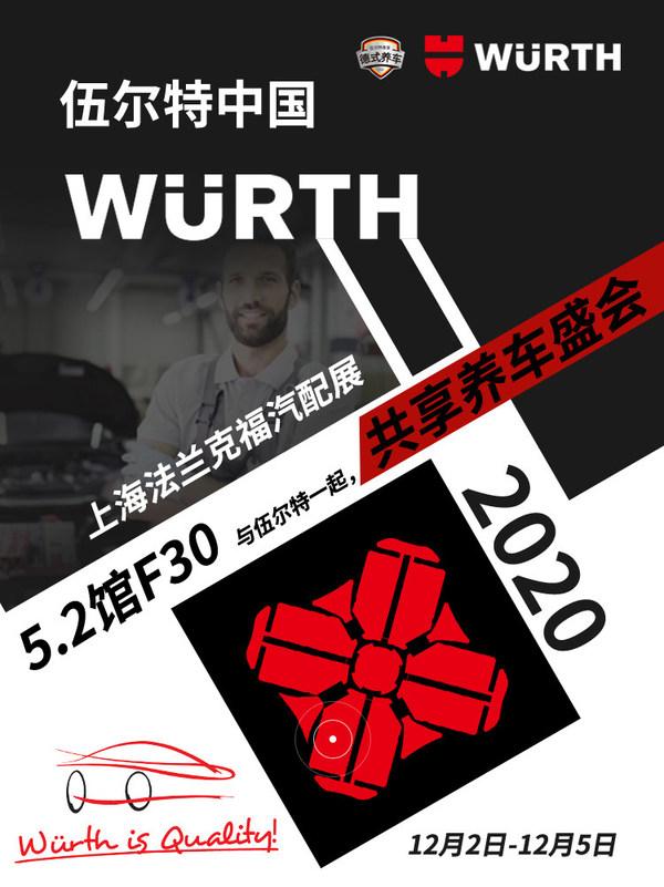 伍尔特将亮相2020上海法兰克福汽配展