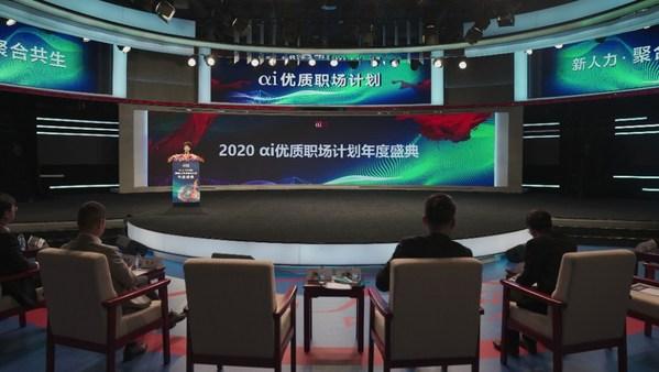 让职场更有温度 2020αi优质职场计划年度盛典圆满落幕