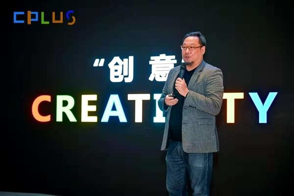 2020 CPLUS创意节 携手大城小爱搭起创-益之树