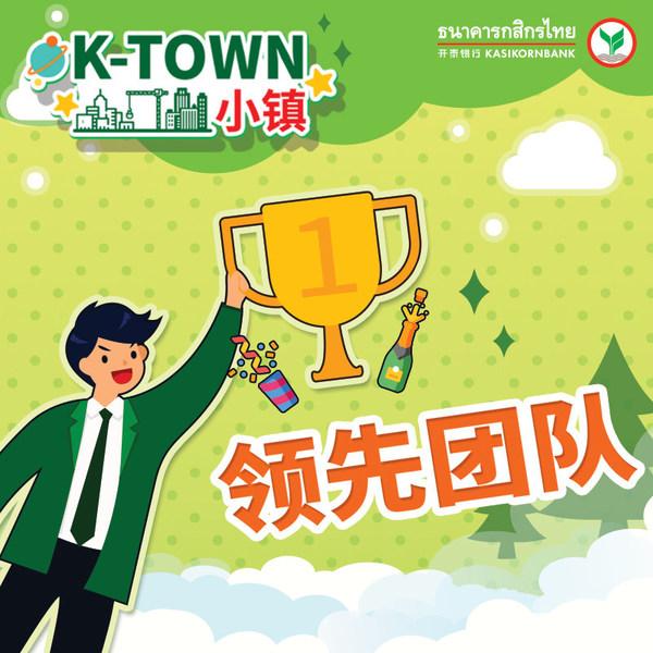 泰国开泰银行的K-Town小镇携新游戏再次回归