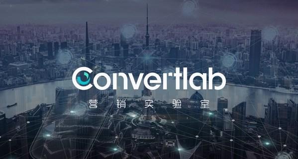 Convertlab 完成B轮超1亿人民币融资 领航中国营销云市场