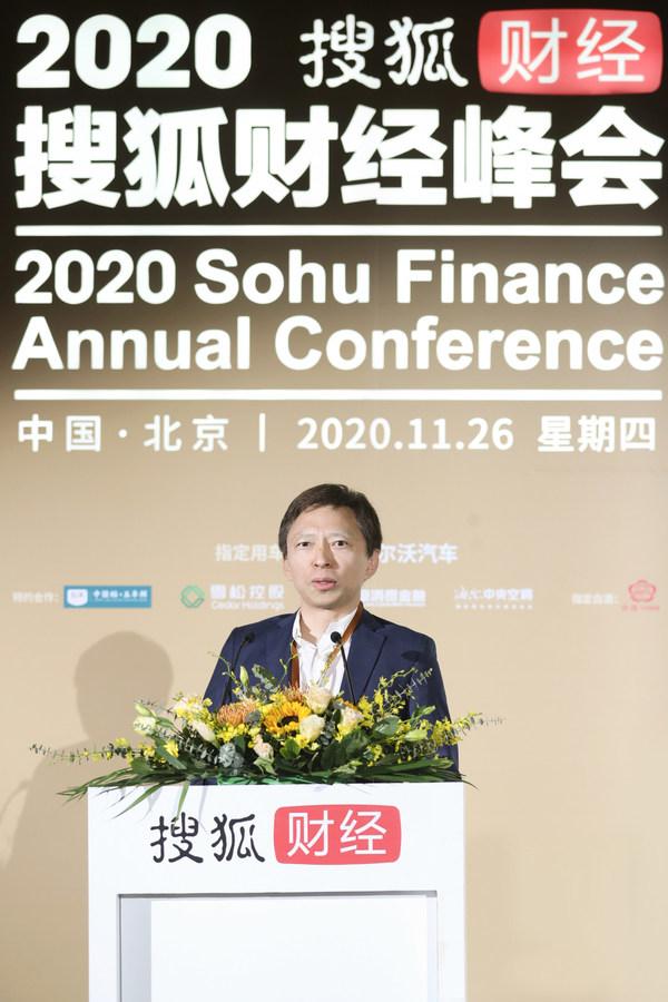 """""""2020搜狐财经峰会""""大咖云集 龙永图、黄奇帆这么看中国经济"""