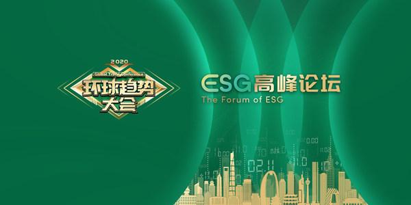 2020环球趋势大会:今年备受关注的ESG如何创造超额收益
