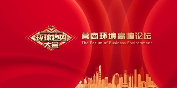 """2020环球趋势大会:产业链聚合发展,引领优化营商环境""""新趋势"""""""