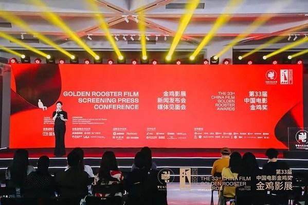 第33届中国电影金鸡奖金鸡影展发布会在厦门宝龙一城全面启动