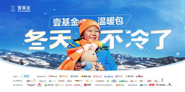 """""""壹基金温暖包,冬天不冷了""""线上倡导活动正式开启"""