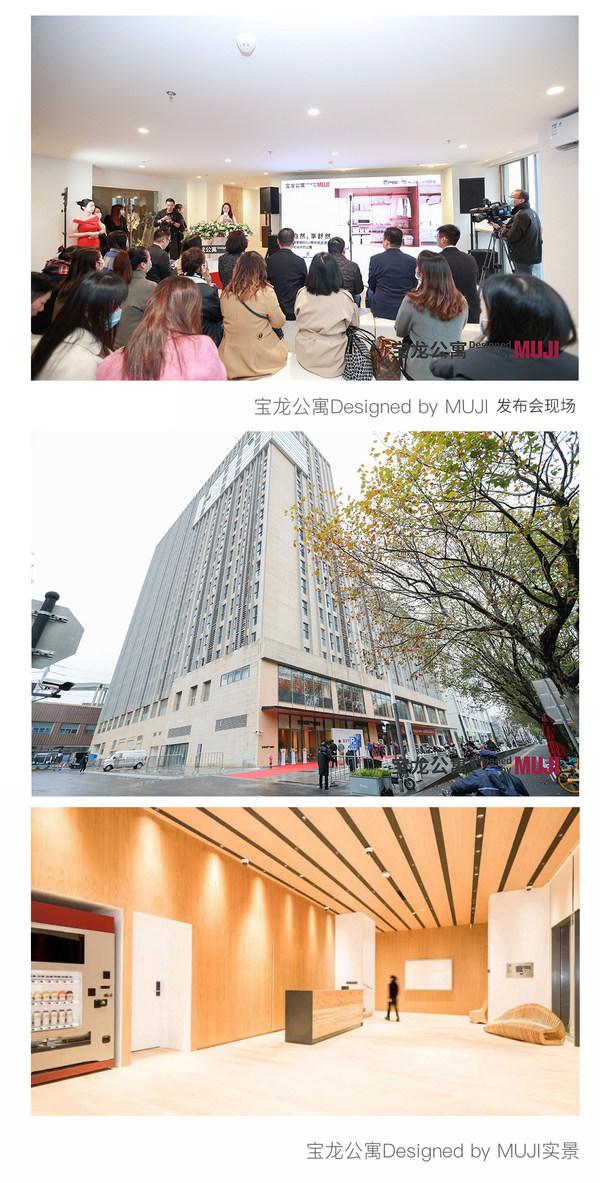 """""""寓自然享舒然"""" 宝龙公寓Designed by MUJI在沪惊艳亮相"""