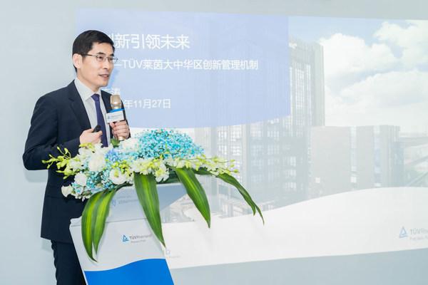 TUV莱茵大中华区战略、市场与业务开发副总裁,创新管理机制负责人李涛