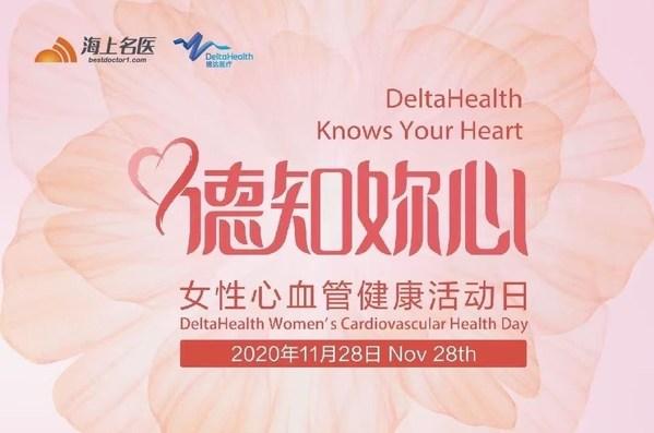 """上海德达医院第三届""""德知妳心""""女性心血管健康活动日线上举办"""