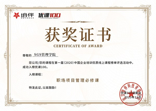 SGS管理学院线上课程荣登中国优质线上课程TOP100