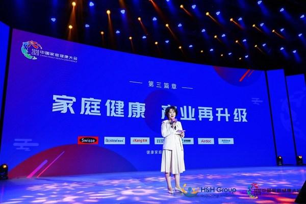 健合集团旗下Swisse斯维诗参加2020中国家庭健康大会 共筑健康长河