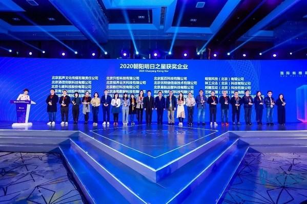 """inDeco荣登""""2020朝阳高科技高成长20强暨朝阳明日之星""""榜单"""