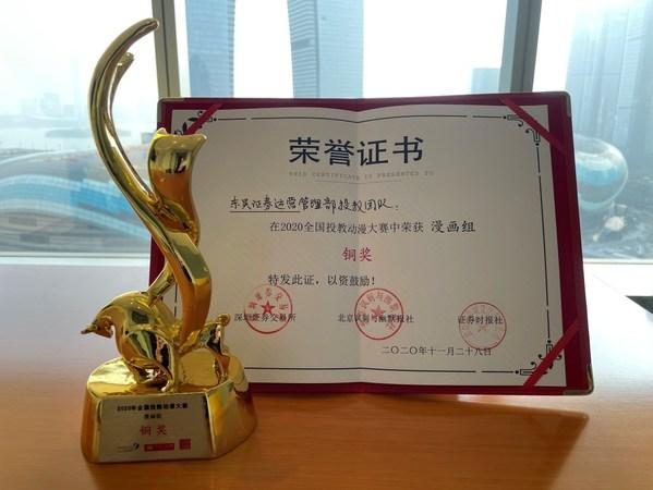 东吴证券荣获2020全国投教动漫大赛两项大奖