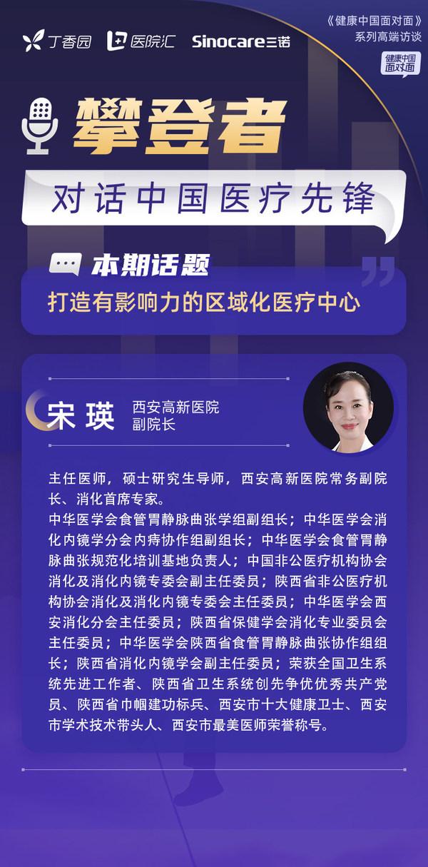 丁香园对话西安高新医院副院长宋瑛:打造有影响力的区域化医疗中心