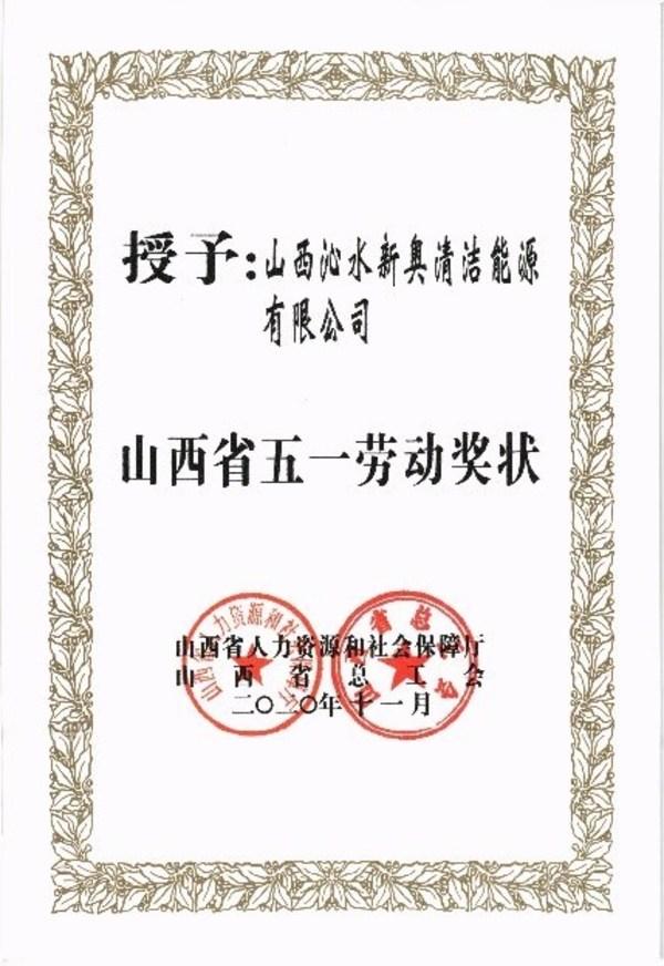 """新奥股份沁水新奥公司荣获""""山西省五一劳动奖状""""殊荣"""
