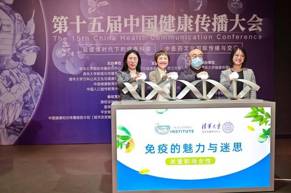 2020年中国职场女性免疫健康调研项目在京启动 | 美通社
