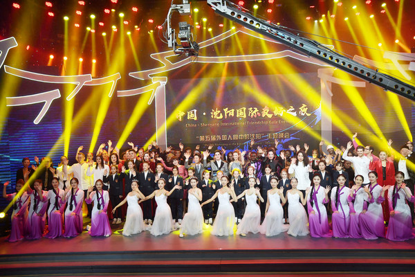 "We are together -- ""China Shenyang International Friendship Gala Evening"" & the 5th ""Shenyang in the Eyes of Foreigners"" theme party was held"