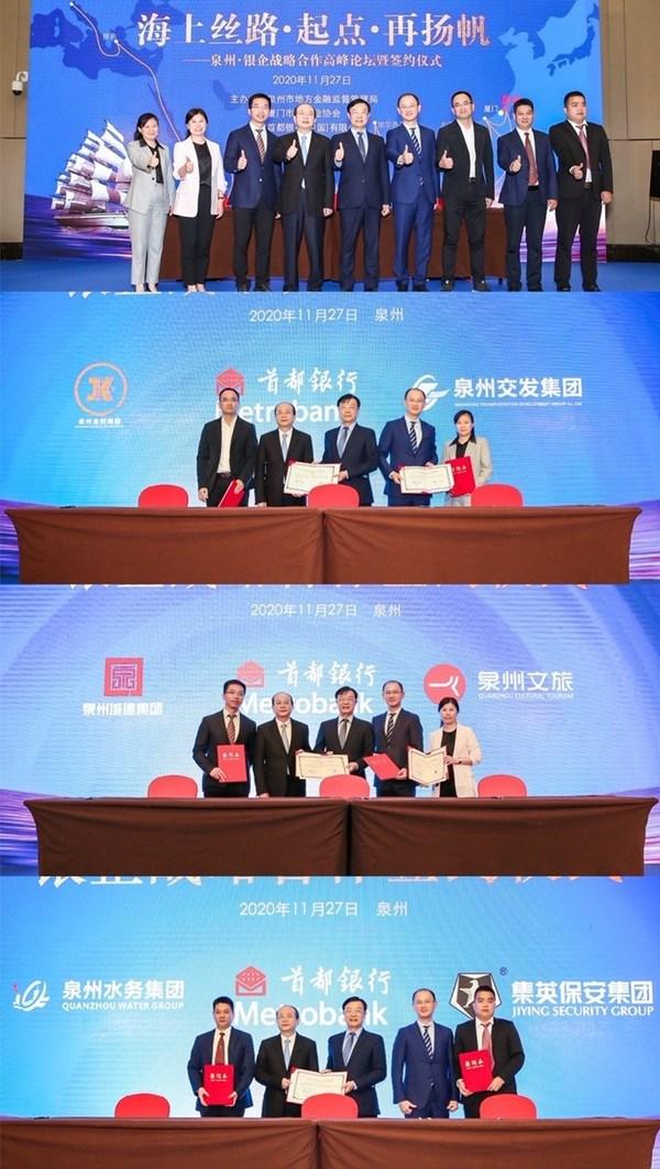 泉州市六大市属国企分别与首都银行(中国)有限公司签署战略合作协议