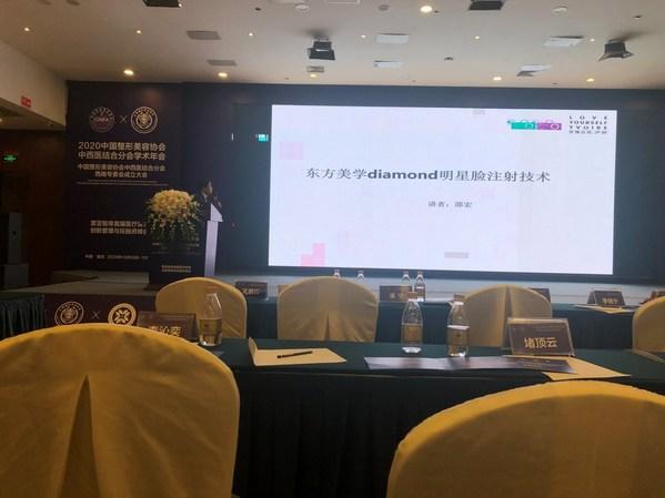 医美行业盛会 2020中国整形美容协会中西医结合分会学术年会侧记
