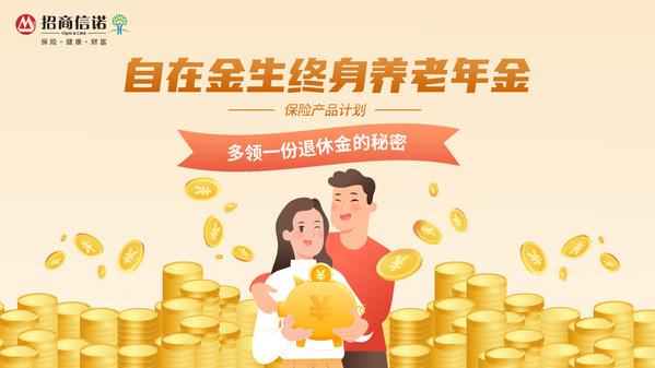 """招商信诺人寿推出""""自在金生""""养老年金保险"""