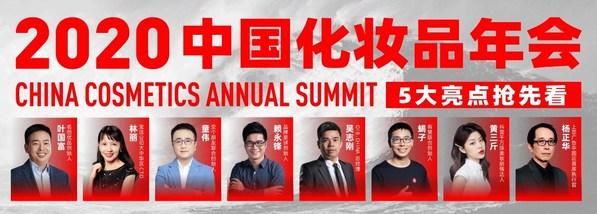 2020中国化妆品年会全流程曝光,5大亮点抢先看
