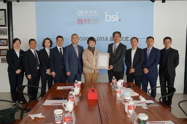 上海美罗城商业管理有限公司/上海汇美房产有限公司获得BSI颁发的ISO 50001:2018能源管理体系国际认证