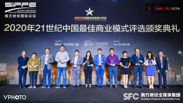创新驱动,高标运营 - ATLAS 寰图斩获最佳商业模式奖