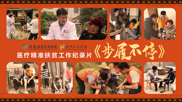 福建国药东南医院 -- 医疗精准扶贫纪录片《步履不停》
