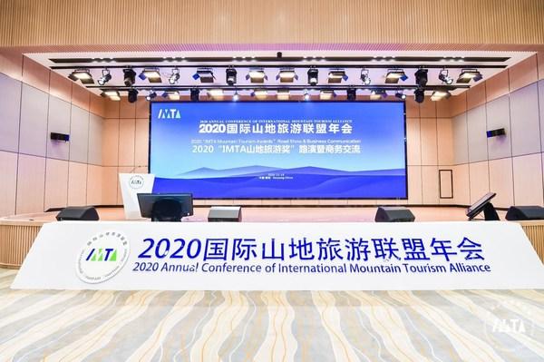 """2020""""IMTA山地旅游奖""""路演暨商务交流会成功举办"""