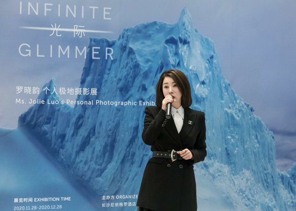 "The Opening Reception of 24-Hour Photography Exhibition ""Infinite Glimmer"" Hosts at Niccolo Changsha"