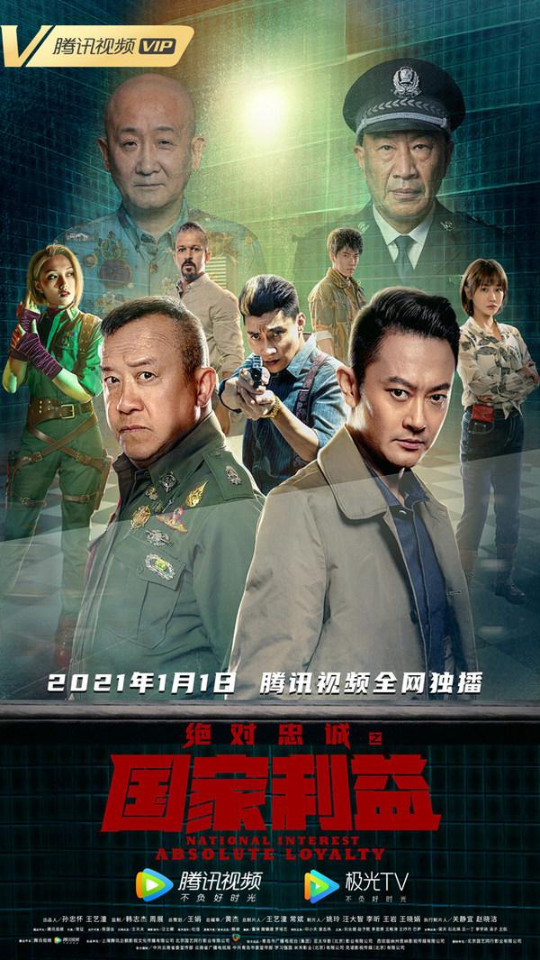 谍战动作电影《国家利益》定档2021年1月1日 | 美通社