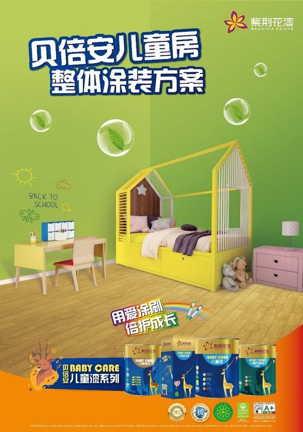紫荆花贝倍安儿童房整体涂装方案