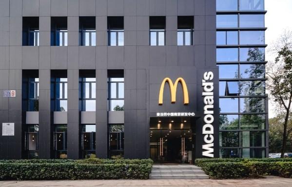 麦当劳中国首个IT战略研发中心在南京启用