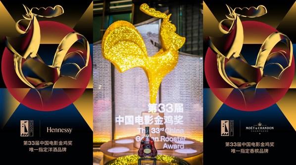 酩悦轩尼诗再次携手金鸡奖,成为官方唯一指定洋酒与香槟品牌