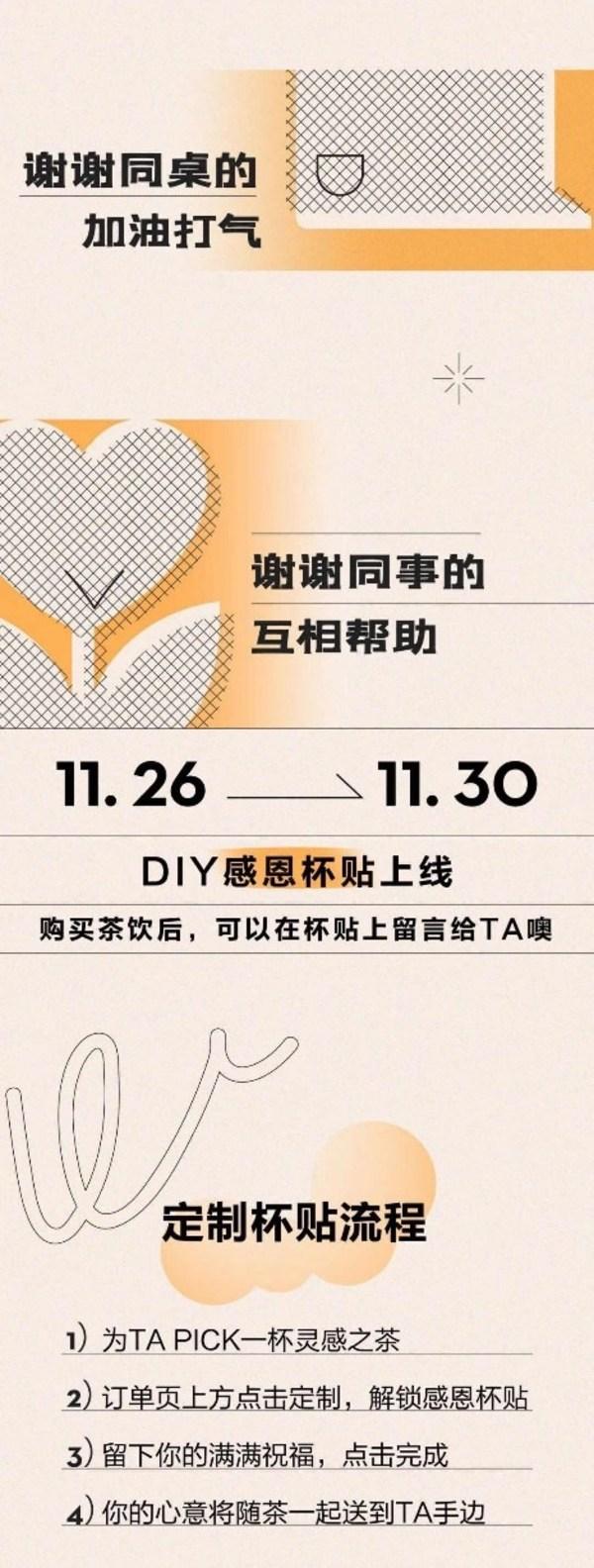 """喜茶GO小程序上线""""定制杯贴""""功能  2万人送出暖心喜茶"""