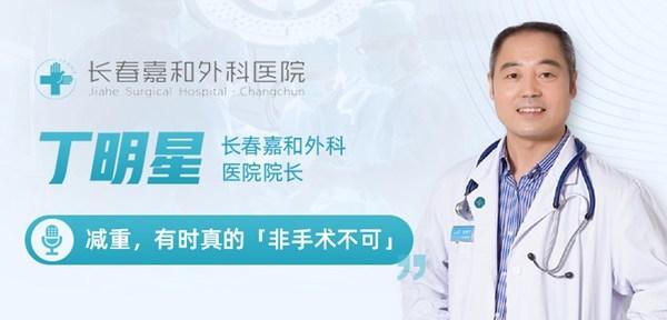 """长春嘉和外科医院院长丁明星:减重,有时真的""""非手术不可"""""""