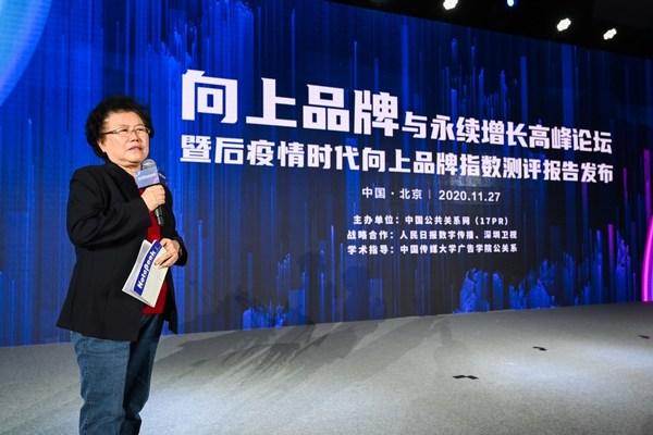 17PR在京举办向上品牌与永续增长高峰论坛