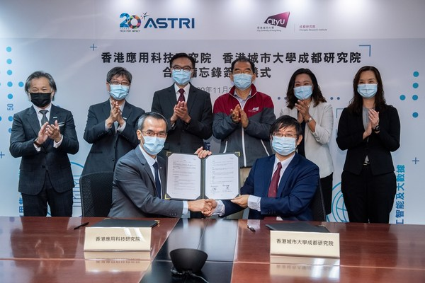 香港城大成都研究院与香港应科院签署合作备忘录