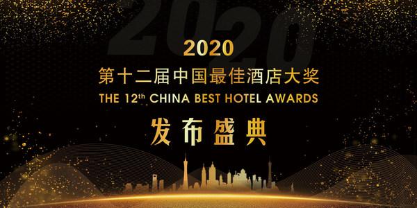 2020第十二届中国最佳酒店大奖榜单正式发布