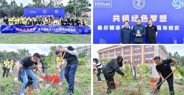 希尔顿携手厦门大学国际学院共植绿色梦想