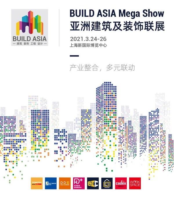 上海万耀企龙展览有限公司将打造亚洲建筑及装饰联展