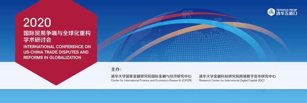 2020CTRG与国际贸易争端年会报名通道全面开启