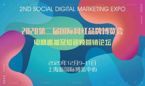 第二届国际网红品牌博览会年末即将在上海新国际博览中心登场