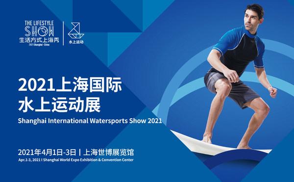 2021上海国际水上运动展预登记上线