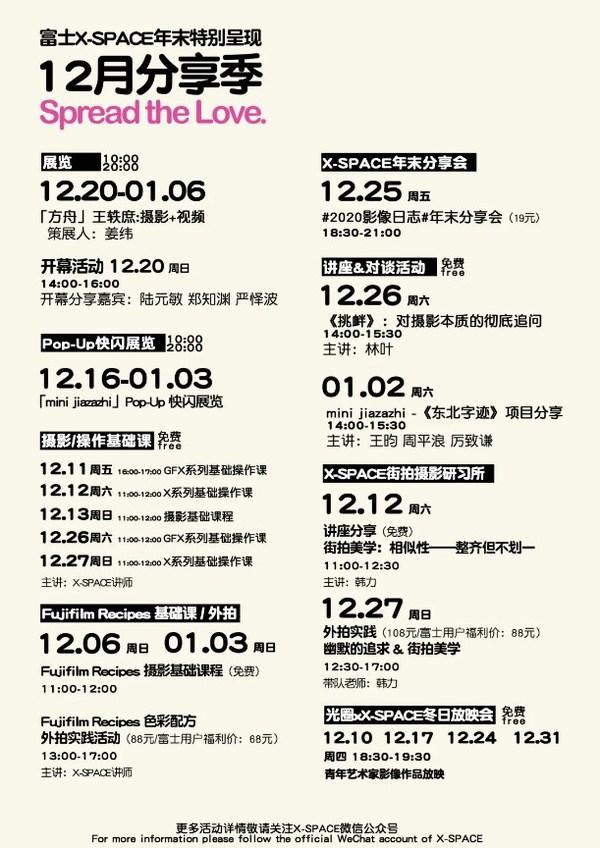 """富士X-SPACE推出""""12月分享季""""年末特别活动"""