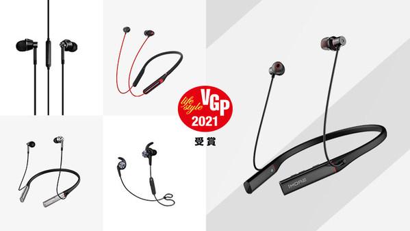 1MOREの5製品が日本のオーディオビジュアルグランプリ2021アワードを受賞