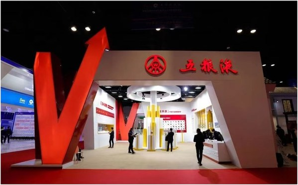 新华丝路:五粮液融入东博会大平台 助力数字经济合作创新