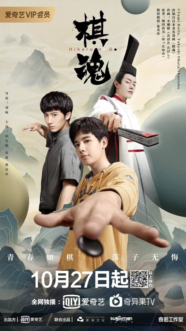 iQIYI's Live Action Adaptation of 'Hikaru no Go' a Big Hit with Chinese and International Audiences